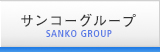 Sanko Group Companies